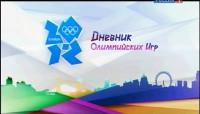 последняя летняя олимпиада